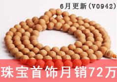 京东珠宝首饰月销72万