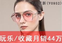 淘宝玩乐/收藏月销44万
