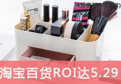 淘宝日用百货类目ROI提升至5.29