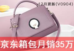 京东箱包月销35万