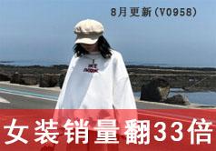 京东女装销量翻33倍