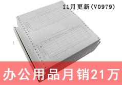 京东办公用品月销21万