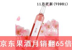 京东果酒月销翻65倍