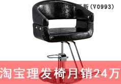 淘宝理发椅月销24万