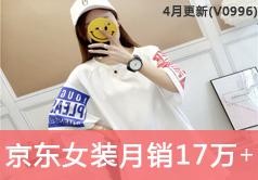 京东女装月销17万+