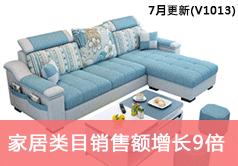 家具类目销售额增长9倍