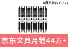 京东文具类目销售额从3001到80056