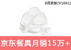 京东餐具类目销售额从10926到150736
