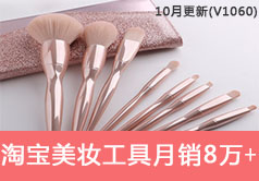 淘宝美妆工具类目销售额从33021到85710