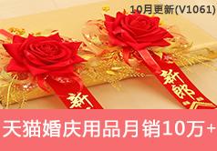 天猫婚庆用品类目销售额从35688到105622