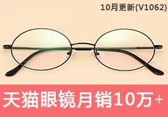 天猫眼镜类目销售额从42115到109448