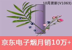 京东电子烟类目销售额从29856到108552