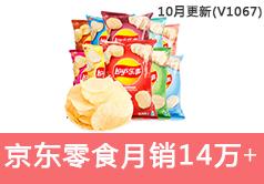 京东零食类目销售额从52881到146710