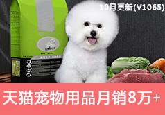 天猫宠物用品类目销售额从29524到89520