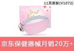 京东保健器械类目销售额从45620到205892
